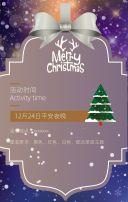 紫色时尚高端大气圣诞晚会邀请函