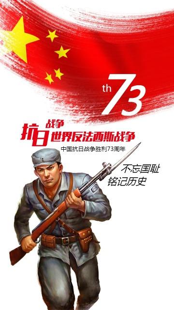 抗日战争胜利纪念日宣传