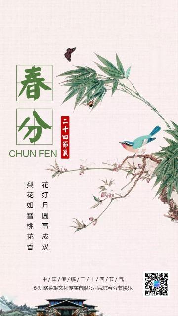 简约中国风文艺春分节气日签海报