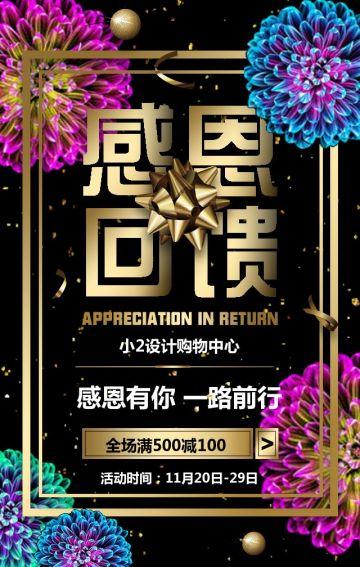 炫酷动效震撼黑金梦幻感恩节商场周年庆典感恩回馈