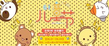 卡通手绘黄色六一儿童节品促销活动活动宣传微信公众号封面--头条