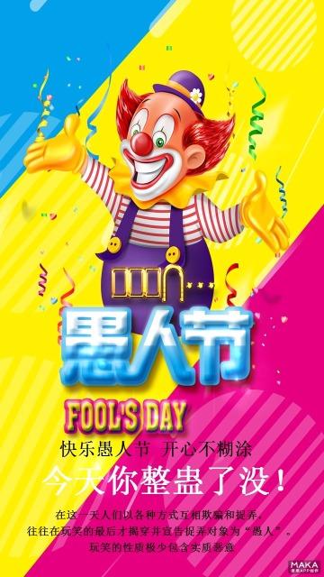 多彩卡通愚人节节日宣传海报