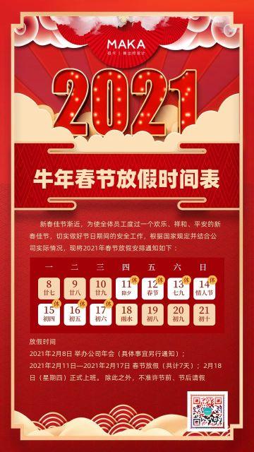 红色喜庆风格2021牛年春节放假通知宣传手机海报