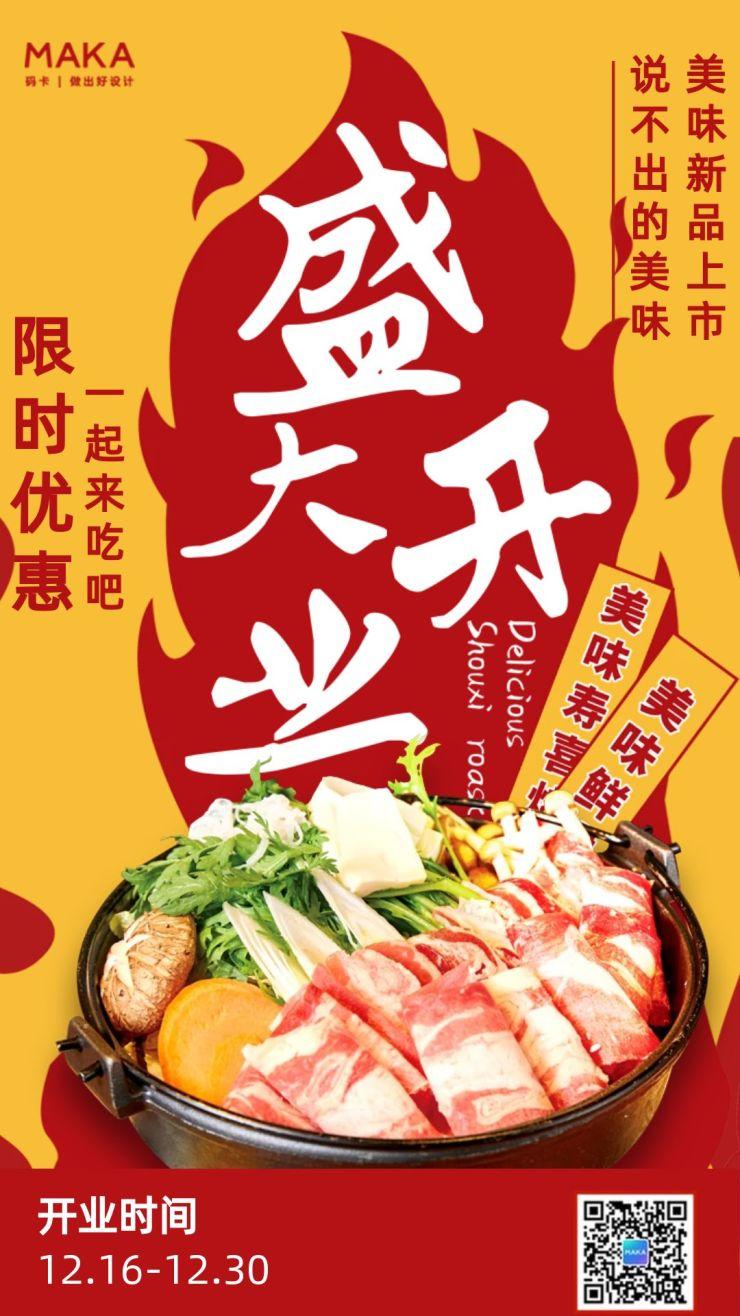 盛大开业餐饮美食店促销活动海报