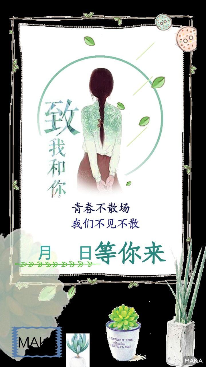 个人心情日志文艺风格海报