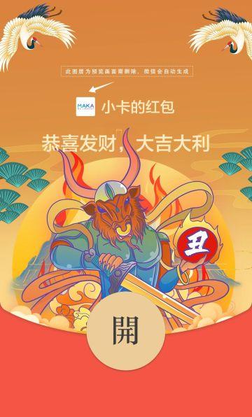 黄色国潮风格新春佳节微信红包封面