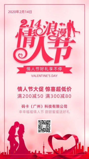 时尚温馨情人节祝福商家节日促销海报模板