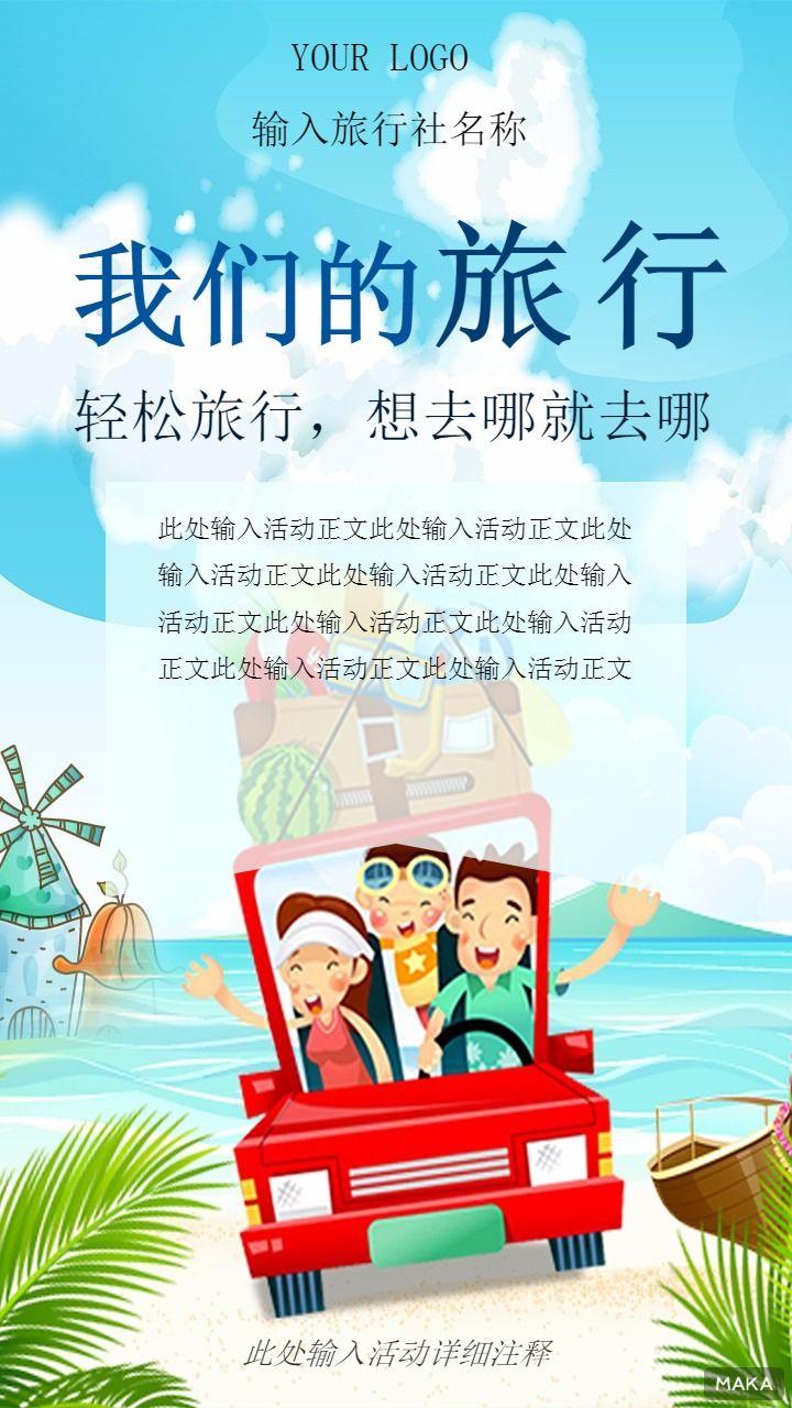一家人出外旅游海报模板活力旅行社促销活动