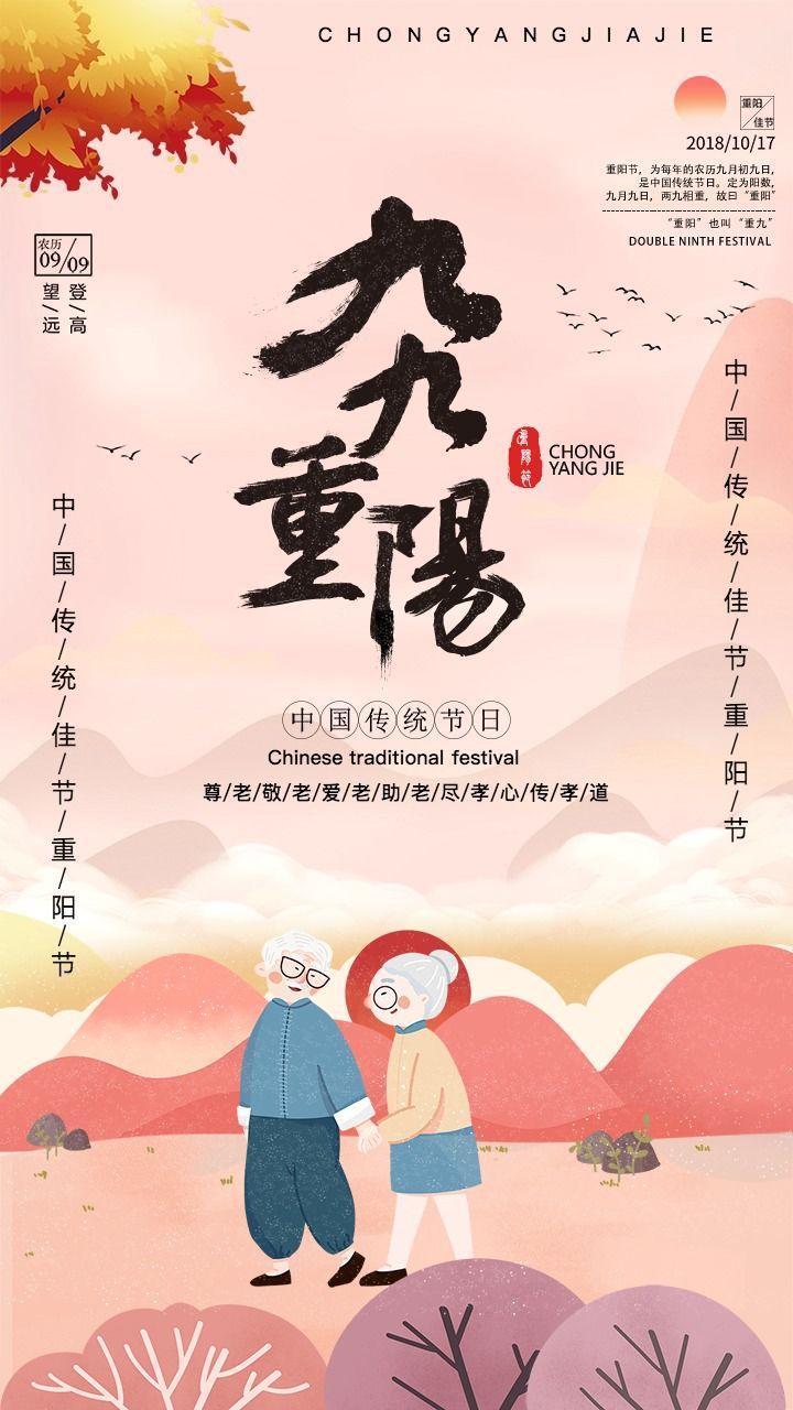 中国传统节日重阳佳节 九九重阳