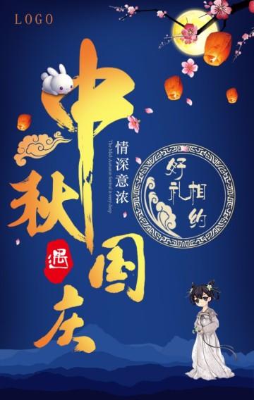 蓝色卡通中秋国庆活动促销推广H5
