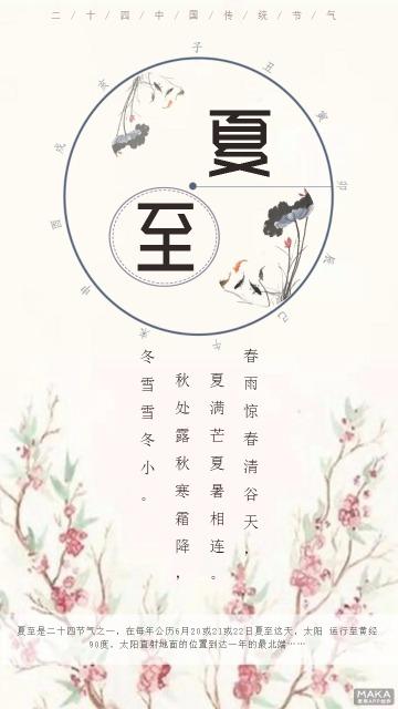 中国传统节气之夏至