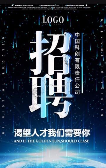 2019高端互联网IT商务蓝金融科技招贤纳士校园人才招聘H5
