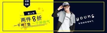 男人节时尚年轻帅气男装服饰电商banner