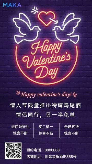 紫色霓虹灯情人节酒吧促销节日活动宣传手机海报