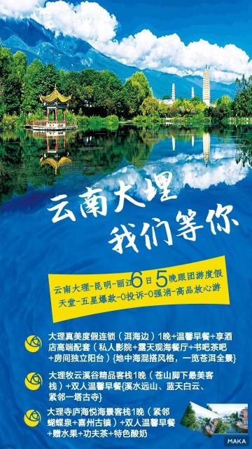 云南大理旅游宣传