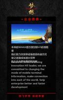 黑金红色励志企业宣传公司介绍人才招聘招募
