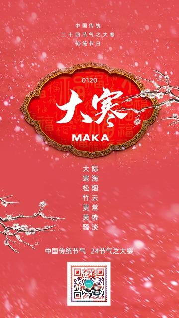 珊瑚红色大寒传统节气海报