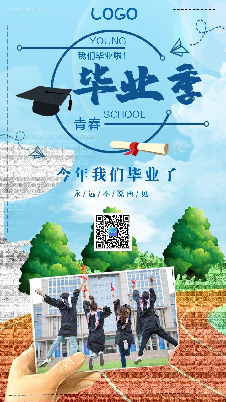 创意清新文艺校园毕业季宣传手机海报