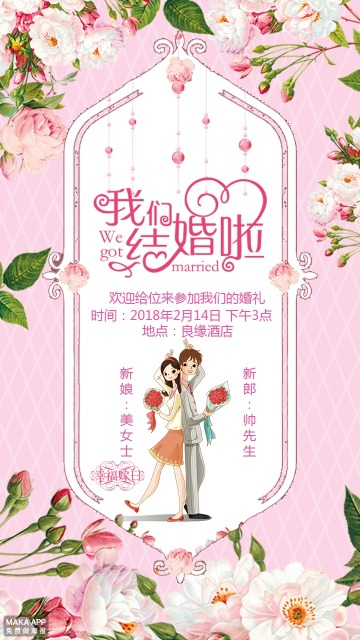粉色花样浪漫婚礼邀请函海报模板
