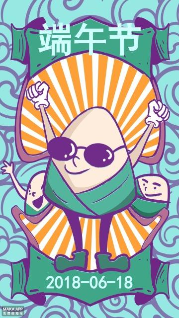 原创创意卡通粽子人物端午节传统节日插画