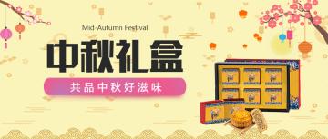手绘风中秋节中秋礼盒公众号首图