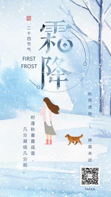 2019霜降蓝色简约大气企业节气宣传海报