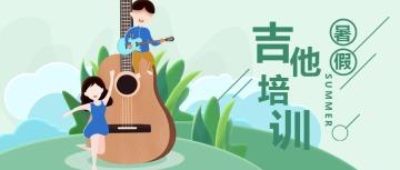 简约插画风吉他培训班暑假班招生宣传公众号封面