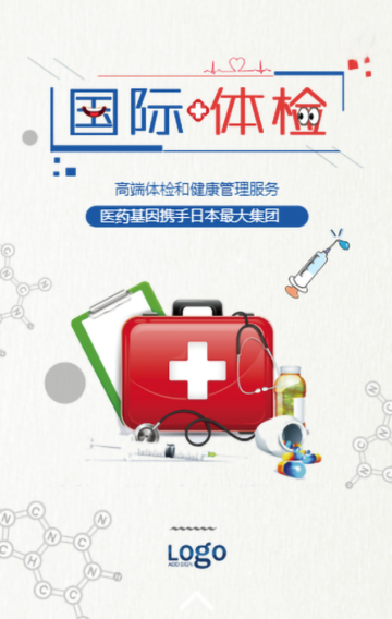 国外体检医院宣传体检公司医疗