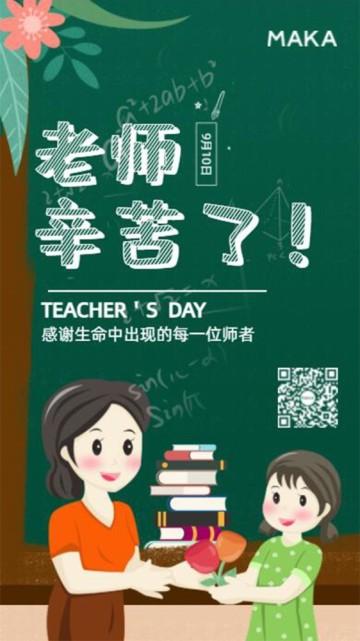 老师您辛苦了之教师节视频动画宣传海报设计模板