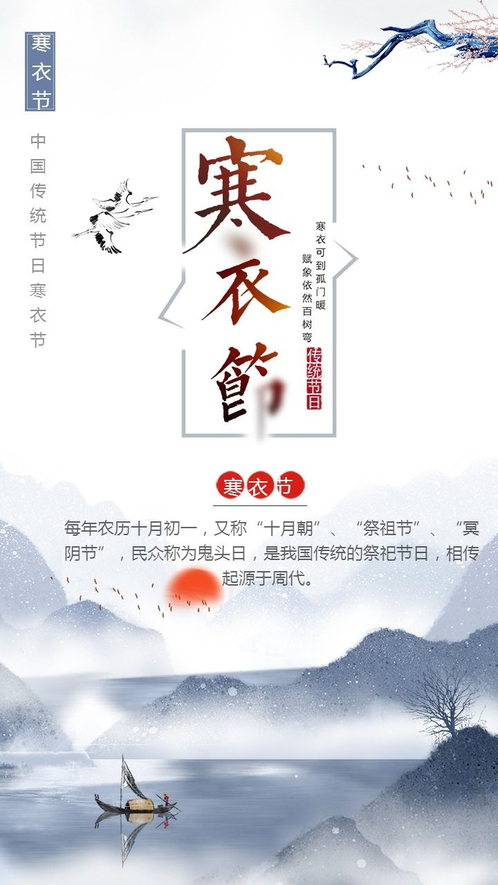 中国传统节日寒衣节/祭祀节