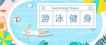 手绘风游泳健身公众号首图
