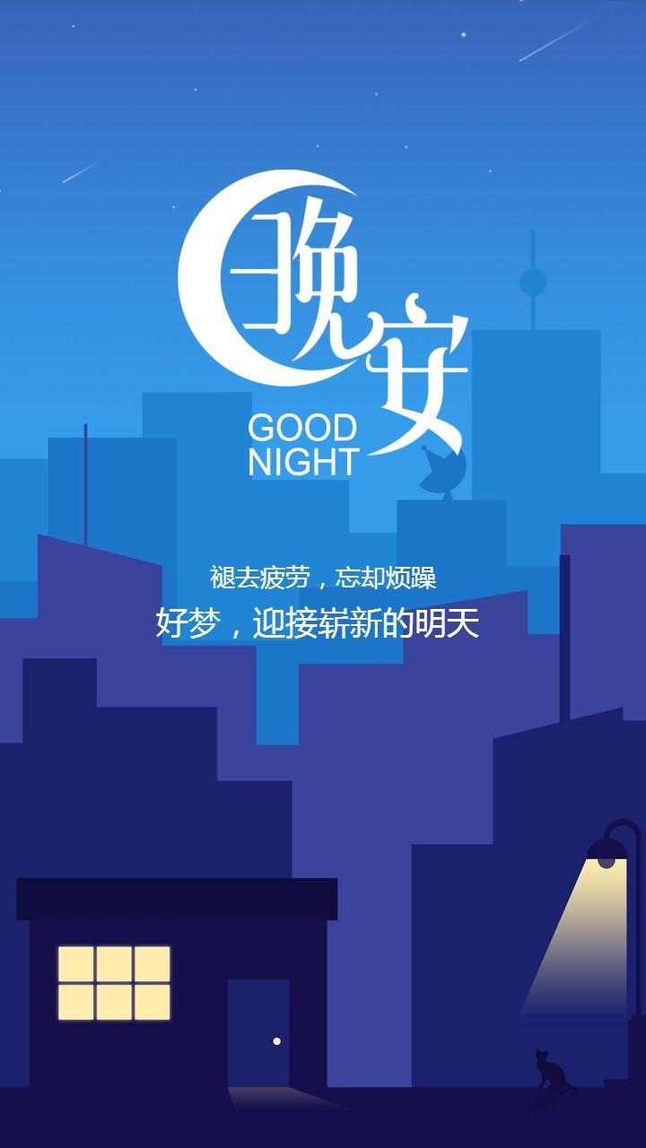 蓝色温馨的晚安祝福日签图