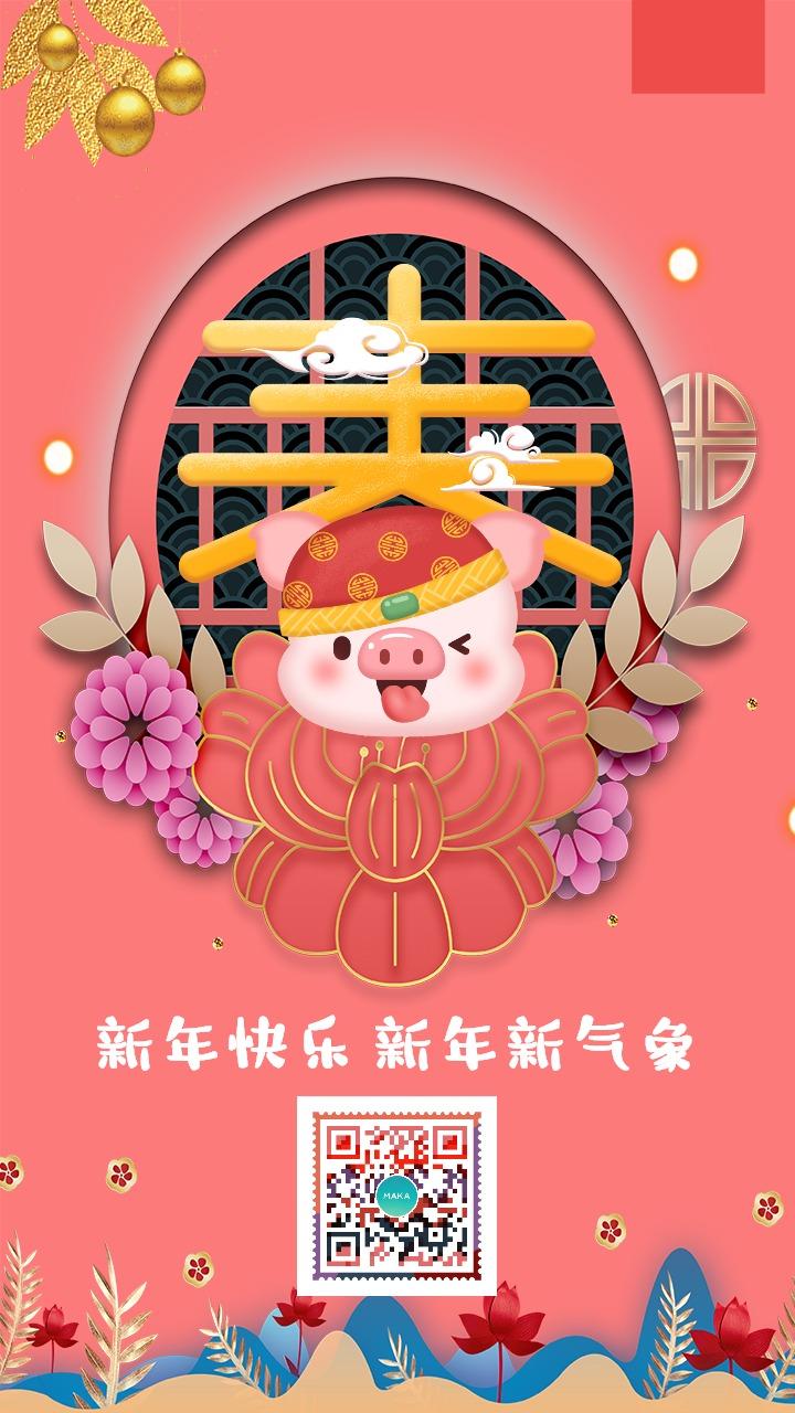 2019猪年快乐新年快乐