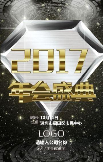 年会邀请函——年会盛典