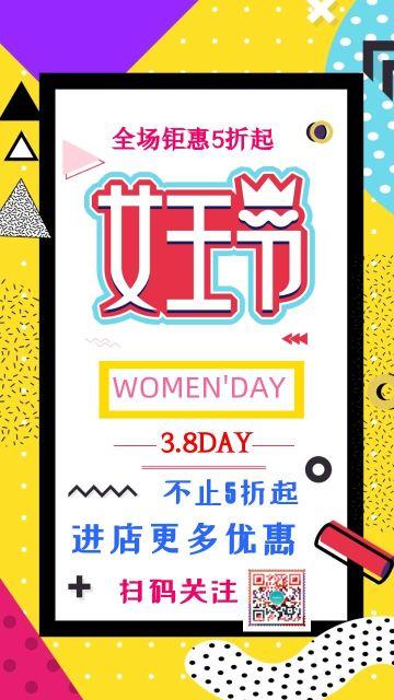 缤纷五彩女王节三八妇女节促销宣传海报