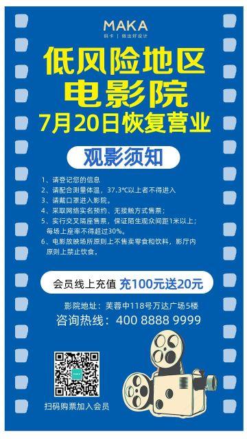 蓝色简约电影院复业宣传海报