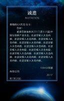 蓝黑高端大气会议邀请函/论坛/峰会/活动/发布会商务科技/酷炫/通用邀请函