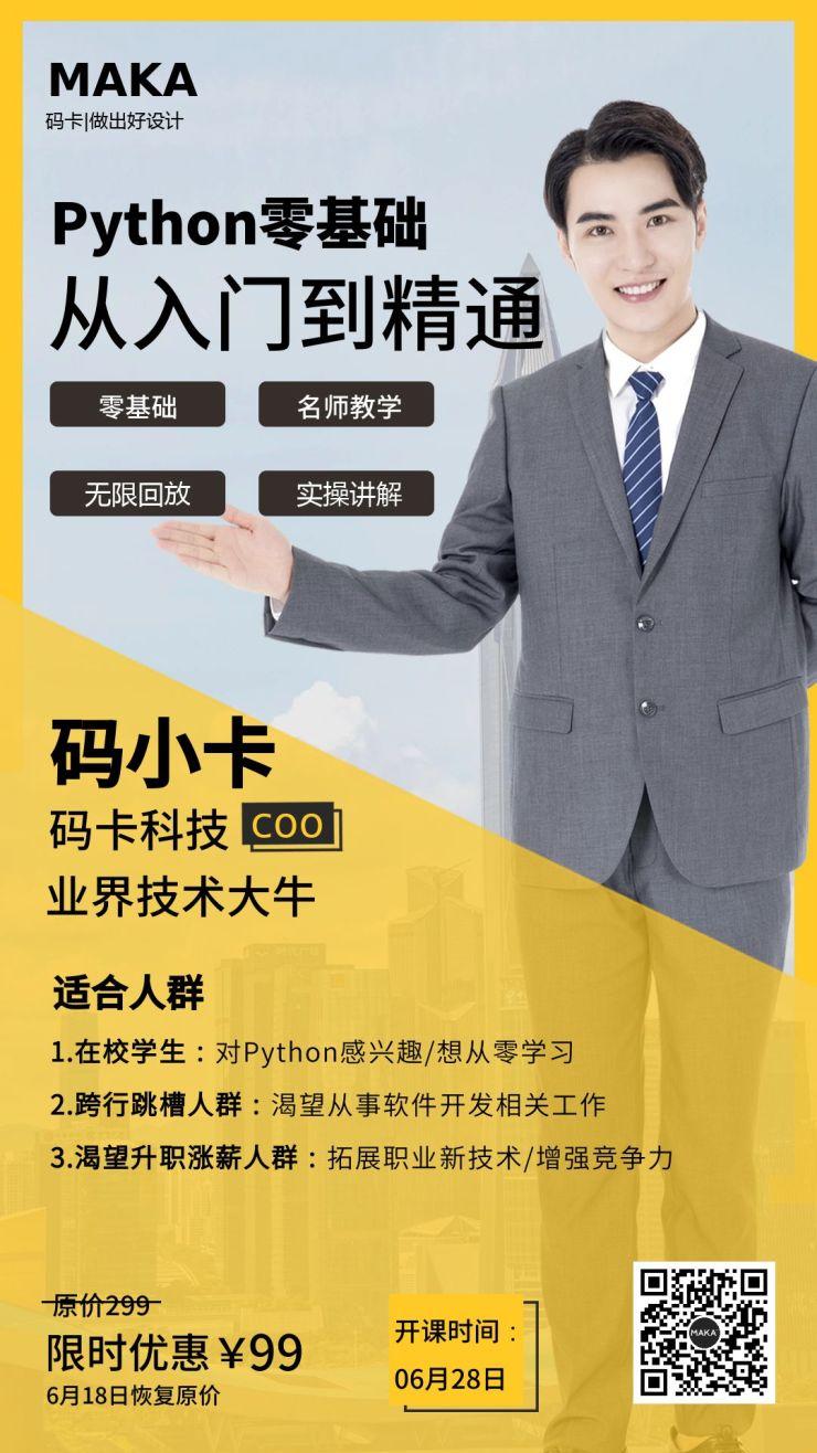 黄色简约互联网网络编程课招生宣传活动手机海报