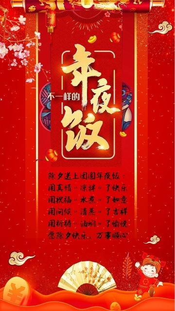 新年除夕夜团圆祝福宣传海报