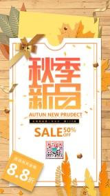 小清新秋季新品秋季上新促销活动海报