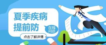 蓝色插画医疗夏季疾病预防公众号封面
