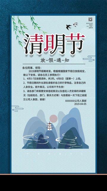蓝色手绘清明节放假通知手机海报