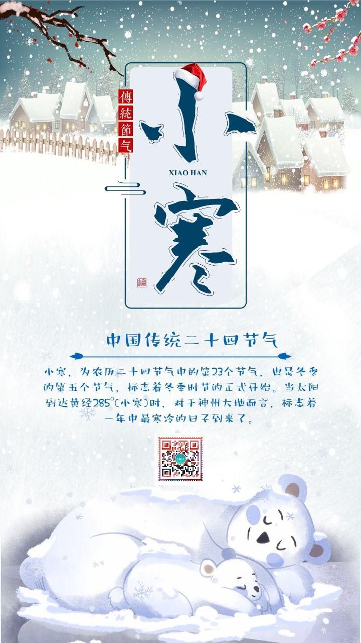 卡通手绘中国传统二十四节气之小寒
