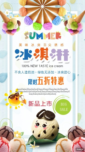冰淇淋店铺招牌宣传海报 新品发布会