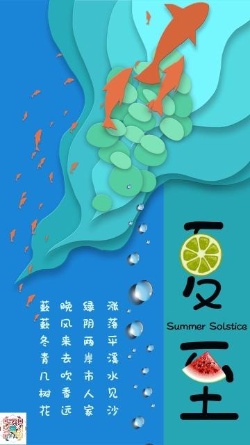 卡通手绘绿色蓝色夏至文化传播祝福海报