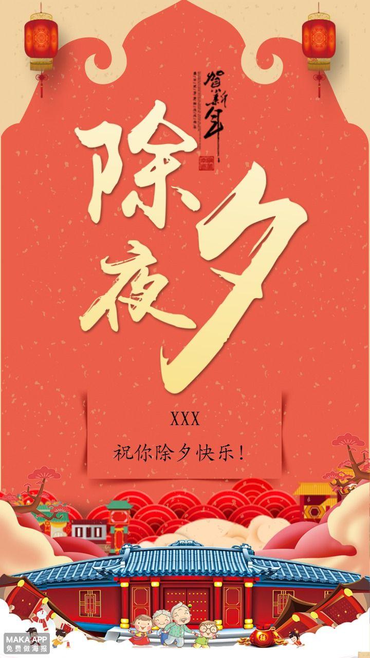 新年快乐除夕夜祝福贺卡企业个人通用中国风扁平化