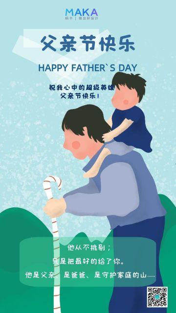 父亲节卡通风节日促销宣传海报