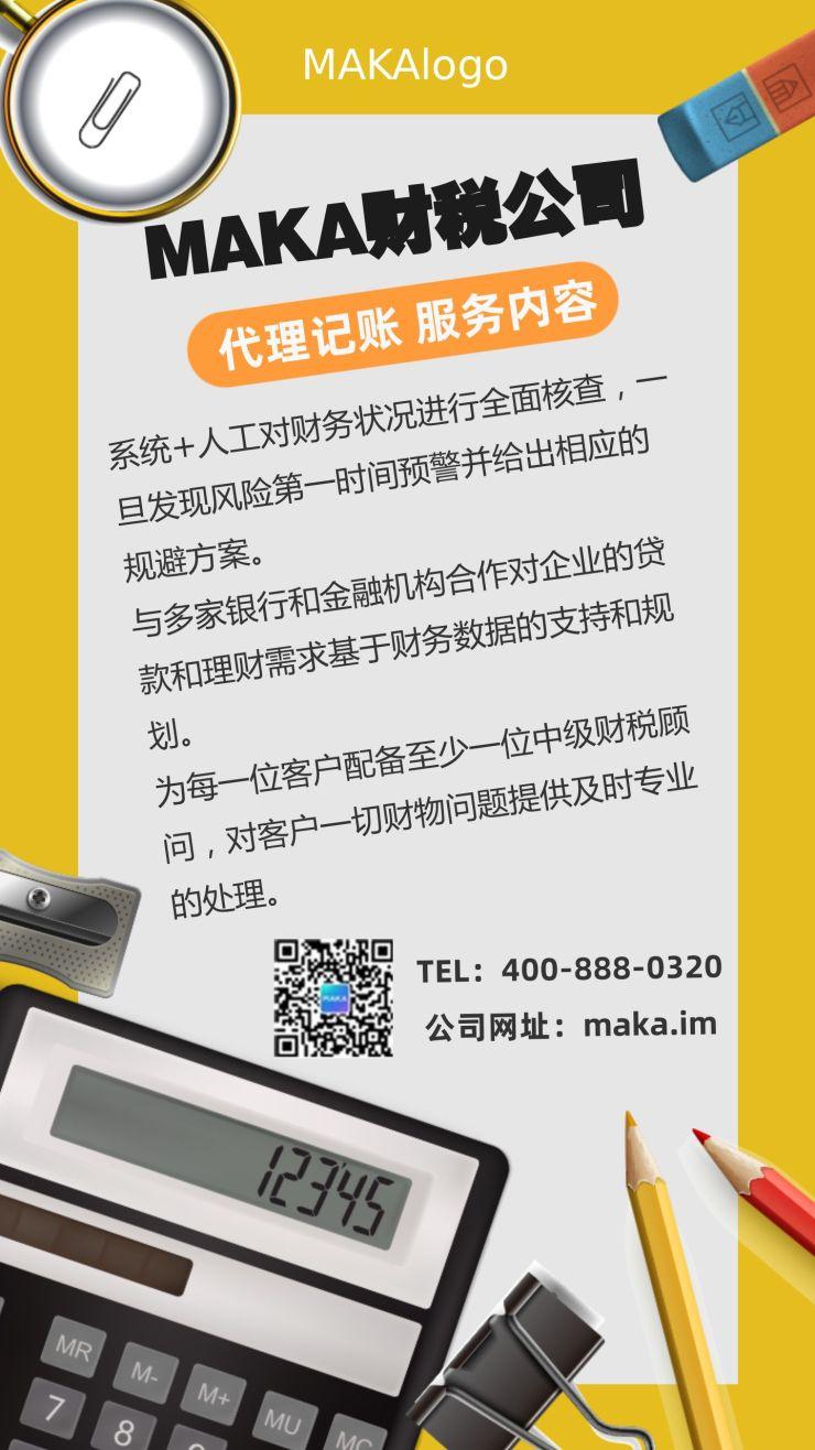 扁平简约财税咨询内容宣传海报