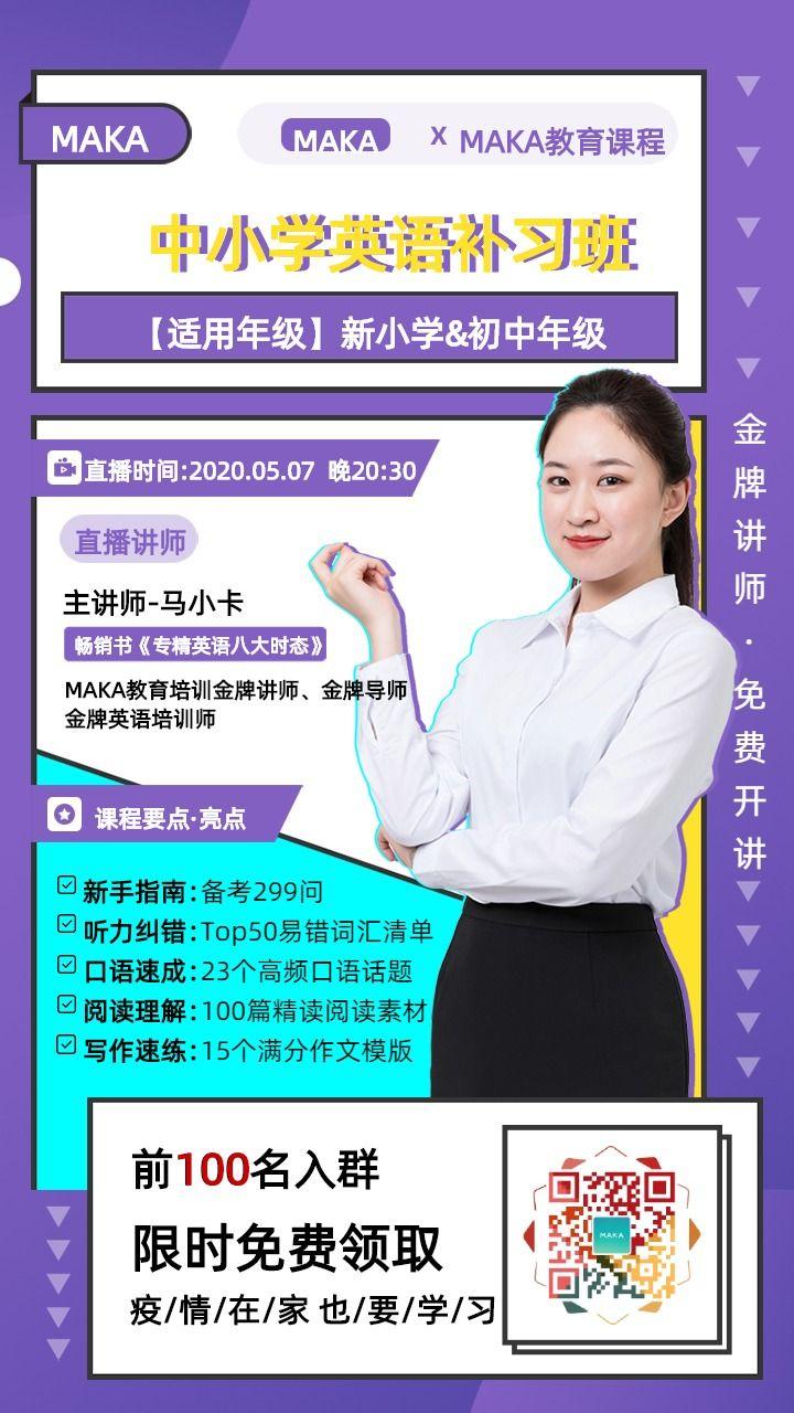 英语补习班课程促销宣传手机海报