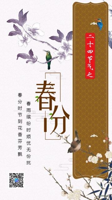 中国风简约春分节气日签祝福海报